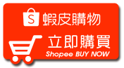 shopee-buy-now