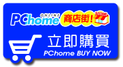 PChome-buy-now